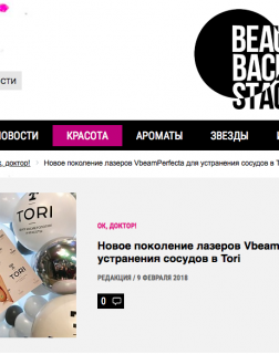 Портал BeautyBackStage.ru (февраль 2018)