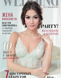 Журнал Wedding Magazine (август 2017)