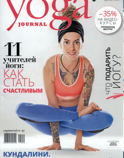 Журнал Yoga Journal (декабрь 2017)