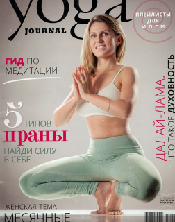 Журнал Yoga Journal (ноябрь 2017)