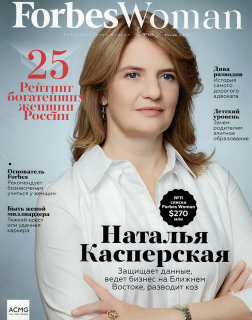 Журнал Forbes Woman (сентябрь 2017)