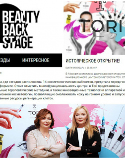 Проект BeautyBackstage.ru (сентябрь 2017)