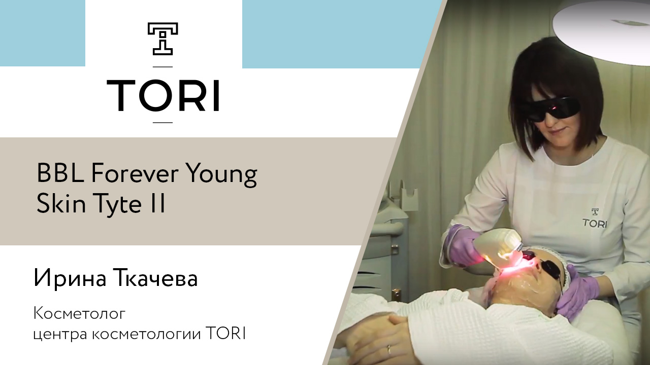 Ирина Ткачева. BBL Forever Young Skin Tyte II